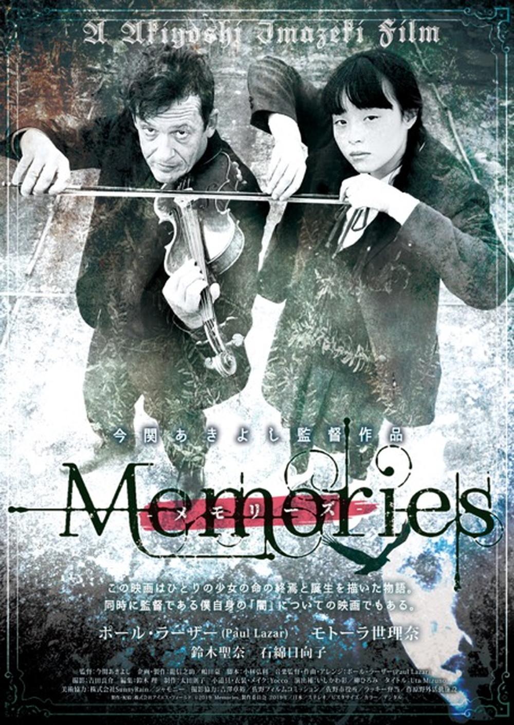 今関あきよし『Memories』