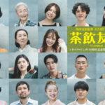 外山文治監督 最新映画 『茶飲友達』