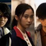 映画『さがす』第二弾キャスト発表_解禁写真