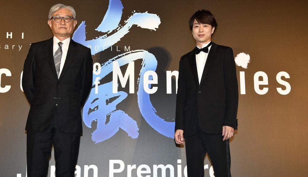 """映画『ARASHI Anniversary Tour 5×20 FILM """"Record of Memories""""』ジャパンプレミア"""