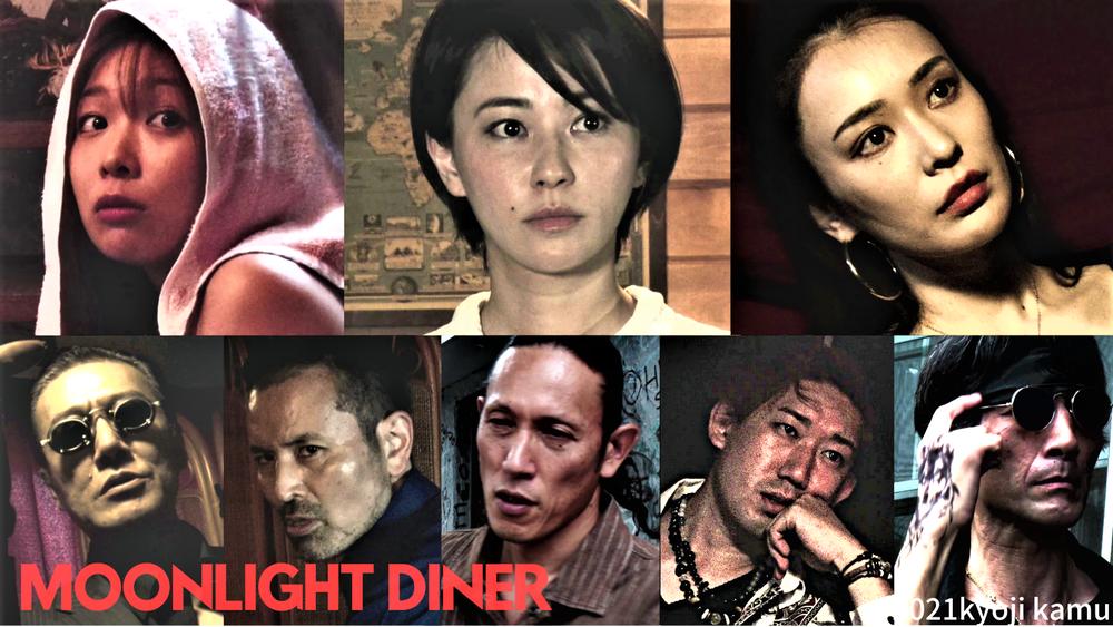 MoonlightDiner神威杏次監督『ムーンライト・ダイナー』