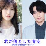 福本莉子&松田元太『落とした青空』