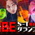 菅田将暉『CUBE』S-1グランプリ画像