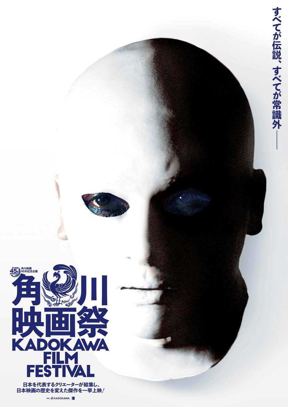 角川映画祭poster