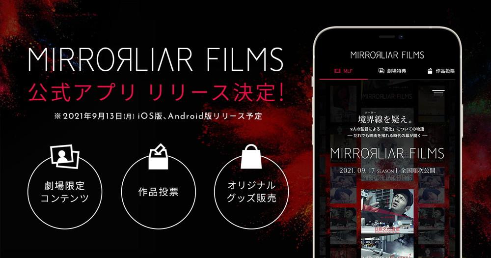 「MIRRORLIAR FILMS」公式アプリ