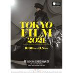 TIFF2021東京国際映画祭