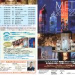 METライブビューイング2021-22