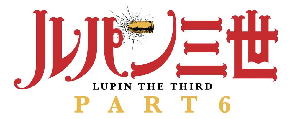 『ルパン三世 PART6』ロゴ
