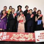 『劇場版 ルパンの娘』公開初日舞台挨拶