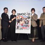 『DIVOC-12』公開記念舞台挨拶