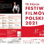 ポーランド映画祭2021