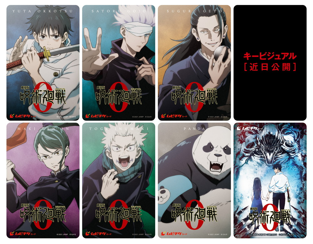 『劇場版 呪術廻戦 0』ムビチケ画像(キャラクター別版/(右下)ティザービジュアル版)