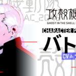 『攻殻機動隊 SAC_2045』バトー