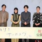 映画『かそけきサンカヨウ』公開記念舞台挨拶