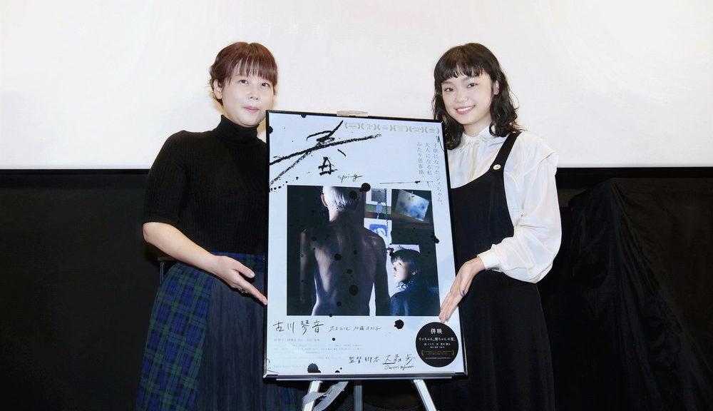映画『春』公開記念舞台挨拶大森歩監督、古川琴音
